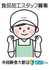 株式会社ヒューテック 【佐賀・長崎 地域密着の人材総合サービス】のアルバイト情報