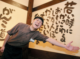 がんこ亭 戸田店のアルバイト情報