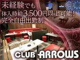 CLUB ARROWS ★体験入店は未経験でも時給3500円必ず支給します♪是非、遊びに来て下さい♪★のアルバイト情報