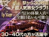 熟女Club Up Stage ◇*30代、40代女性が素敵に活躍中のお店です*◇のアルバイト情報