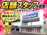 株式会社ヤマダ電機【197-01】のアルバイト情報