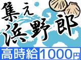 株式会社アスクゲートトラスト 旭川店のアルバイト情報