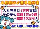 日研トータルソーシング株式会社 ※勤務地:美祢市のアルバイト情報