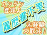 カラレス株式会社 広島営業所/clhgのアルバイト情報