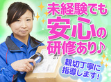 佐川急便株式会社 大曲営業所のアルバイト情報