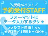 株式会社エレファントジャパンのアルバイト情報