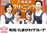 クリーニングWAKO千歳船橋駅前店のアルバイト情報