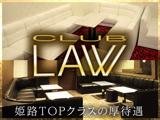 CLUB LAW(ロー)のアルバイト情報