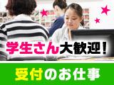 東郷町施設サービス株式会社のアルバイト情報