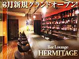 Bar Lounge HERMITAGE〜エルミタージュ〜のアルバイト情報