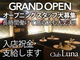 club Luna【ルーナ】のアルバイト情報