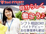 2nd STREET(セカンドストリート) 円座店のアルバイト情報