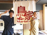 鳥家 koba-ton-chiのアルバイト情報