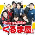 株式会社藤田自動車のアルバイト情報