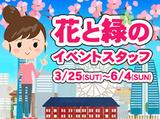株式会社横浜シミズ ※勤務地:横浜赤レンガ倉庫のアルバイト情報
