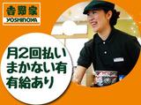 吉野家 渋川インター店のアルバイト情報