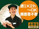 吉野家 124号線鹿嶋店のアルバイト情報
