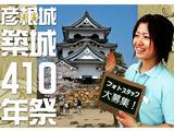 (株)文教スタヂオ ※彦根城のアルバイト情報