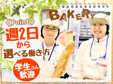 パン工場元町店のアルバイト情報