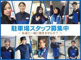 トラストパーク株式会社 横浜営業所のアルバイト情報