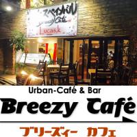 ブリージーカフェ のアルバイト情報