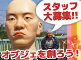 株式会社ジャンジャックアートスタジオのアルバイト情報