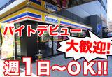 ミニストップ K-POWERS市岡元町店のアルバイト情報