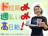 株式会社第一・エス・ピー【京都エリア】のアルバイト情報