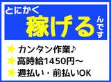 株式会社日本ワールドビジネス(※勤務地:八本松)のアルバイト情報