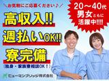 ヒューマンブリッジ ※関東営業所<勤務地:茨城県>のアルバイト情報