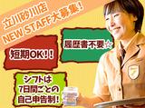 びっくりドンキー 立川砂川店のアルバイト情報