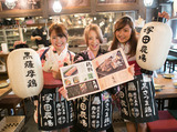 宮崎県日向市 塚田農場 京都三条大橋店のアルバイト情報