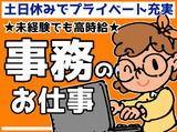 テンプスタッフ株式会社 北海道コーディネートセンターのアルバイト情報