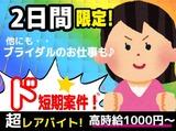 (株)シャンティ のアルバイト情報