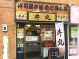 丼丸(どんまる) 信濃町店のアルバイト情報