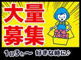 SGフィルダー株式会社 ※谷津エリア/t103-0002のアルバイト情報