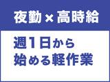 SGフィルダー株式会社 ※新越谷エリア/m104-0002のアルバイト情報