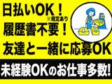SGフィルダー株式会社 ※三好ケ丘エリア/t201-0001のアルバイト情報