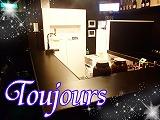 Toujours〜トゥジュール〜のアルバイト情報
