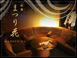 まつり花(MATSURIKA)のアルバイト情報