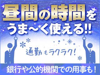 三和警備保障株式会社 浦和支店のアルバイト情報