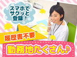 スタッフサービス(※リクルートグループ)/藤沢市・横浜【湘南台】のアルバイト情報