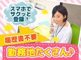 スタッフサービス(※リクルートグループ)/新潟市・新潟【早通】のアルバイト情報