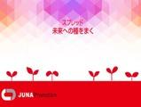 株式会社JUNAプロモーションのアルバイト情報