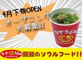 KASUYA 東京競馬場店 ※4月下旬OPENのアルバイト情報