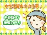 株式会社キャリアスタッフ ※勤務地/坂出市のアルバイト情報