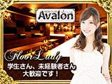 club Avalon(アヴァロン)のアルバイト情報