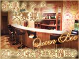 Queen Bee クイーン・ビーのアルバイト情報