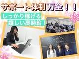 あんしん保証株式会社(東証マザーズ上場企業)のアルバイト情報