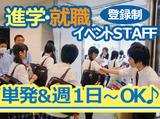 株式会社ライセンスアカデミー 【エリア:天神】のアルバイト情報